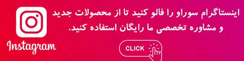 اینستاگرام ملکه زیبایی - سوراو