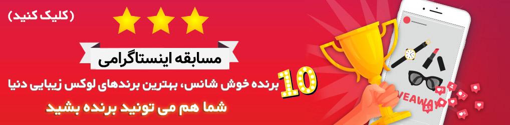 شرکت در مسابقه اینستاگرام