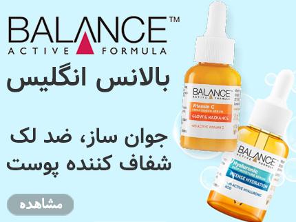 محصولات بالانس
