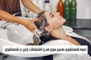 نحوه شستشوی صحیح موی سر و اشتباهات رایج در شستشوی موی سر