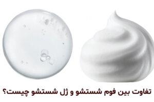 تفاوت بین ژل شستشو و فوم شستشو چیست؟  +  همراه (قیمت و لیست محصولات)