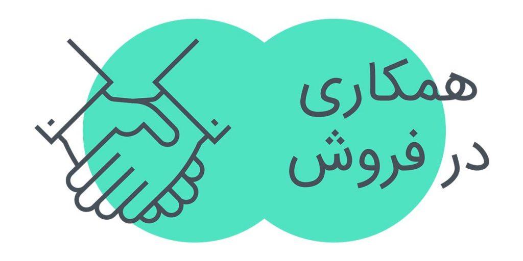 همکاری در فروش سوراو
