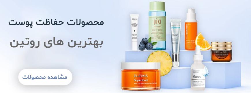 محصولات حفاظت پوست در سوراو